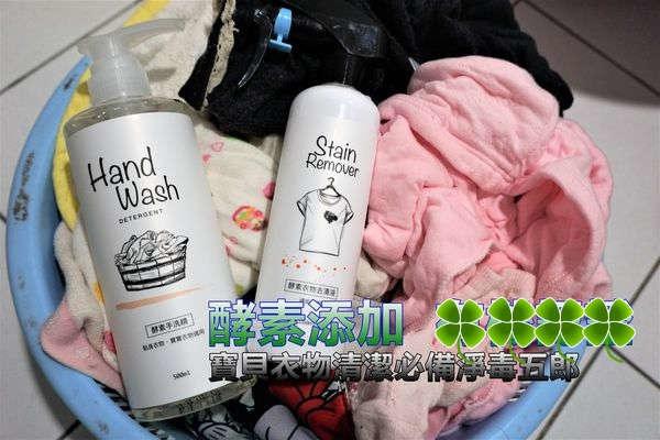 (育兒/生活)酵素添加,成分安全,寶貝衣物清潔就用淨毒五郎酵素手洗精、衣物去漬液