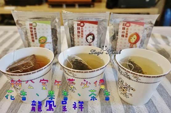 (宅配/網購)辦公室的午茶時光,龍鳳呈祥花果茶/冷泡茶/南非國寶茶讓口齒留住尾韻的香