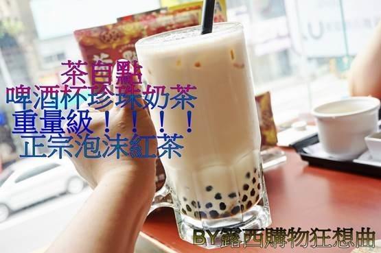 (食記)桃園火車站旁/【茶自點複合式餐飲】聚餐聊天好地方,重量級珍珠奶茶、水果茶、茶點、簡餐、火鍋