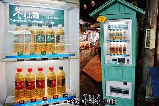 (飲品)台北景美~搖搖飲X投幣式飲料機正夯,冬仙堂古早味奶茶每日限量好滋味