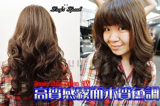 (頭髮)霧面質感木質色調,浪漫大捲氣質風,Lusso Hair Salon 師大2店,最愛設計師Diky