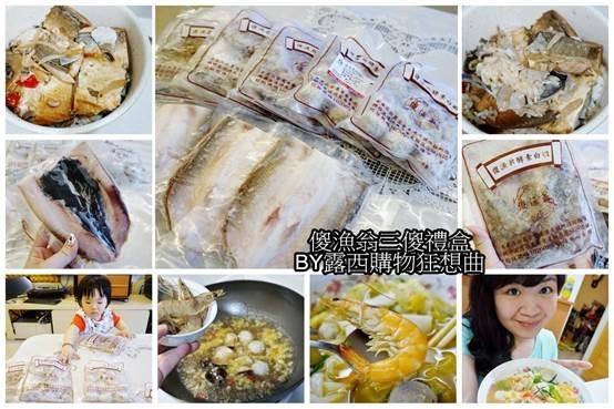 (生鮮宅配)傻漁翁三傻禮盒輕鬆做出海鮮湯麵及滷虱目魚丼飯(附教學)