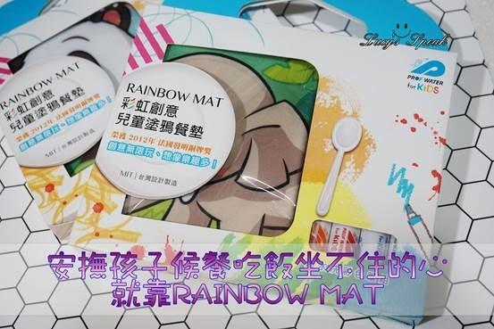 (育兒好物)兒童節禮物首選!餐墊X繪畫X娛樂X創造力,RAINBOW MAT彩虹創意兒童塗鴉餐墊讓寶貝吃飯【乖乖坐】