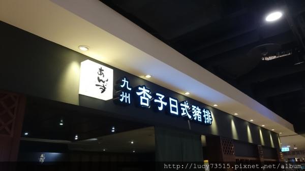 (食記)杏子豬排要你感受厚切才是王道!!!!!!!!!!