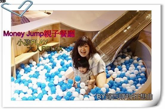 (親子餐廳)台北內湖/Money Jump親食/親子餐廳旋轉木馬、多視角攝影、躲貓貓隧道、溜滑梯,讓小孩玩到尖叫,大人輕鬆吃飯!