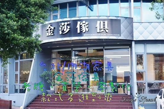 (台北家具)內湖【金莎家具】30年老品牌、工廠直營、可客製化,安心有保障