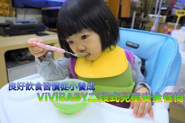 (育兒)ViViBABY二段式安全兒童餐椅,寶貝居家專用,訓練坐好吃飯的必備品