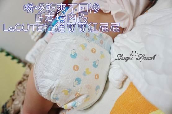 (育兒)日本王子製造【LaCUTE超柔軟寶寶尿布】(日本境內版)讓寶寶遠離紅屁屁
