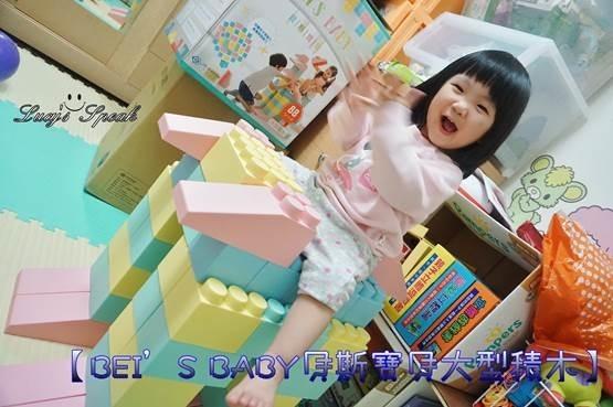 (育兒)無毒兒童玩具/益智積木【BEI'S BABY貝斯寶貝大型積木】啟發孩子創造力,親子同樂,孩子的笑容無價