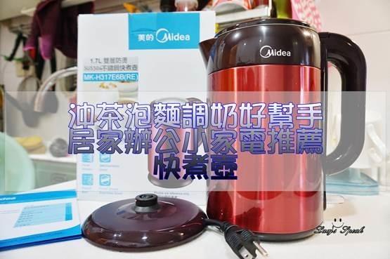 (生活/家電)居家辦公最實用的小家電,沖茶泡麵調奶的好幫手,美的Midea雙層防燙不鏽鋼快煮壺