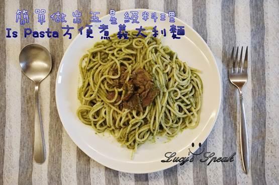 (宅配)在家也能享用五星級料理!Is Pasta方便煮義大利麵,輕鬆做白醬、紅醬、青醬