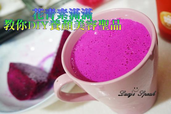 (宅配) i3Fresh愛上新鮮草生頂級火龍果DIY養顏美容飲品教學文