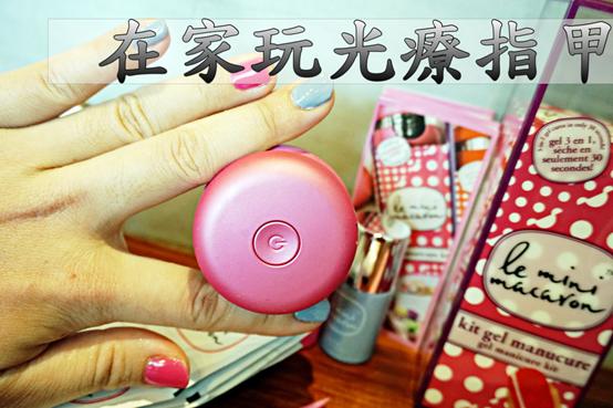 (美光/光療指甲機)在家也能自己玩光療,Le Mini Macaron Taiwan 迷你馬卡龍美甲彩膠開箱