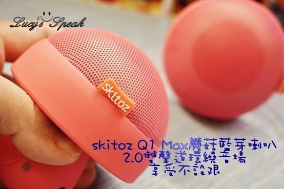 (評測)3C/音響/時尚x精巧x可愛,Skitoz Q1 Max蘑菇藍芽喇叭2.0雙聲道環繞音場不設限
