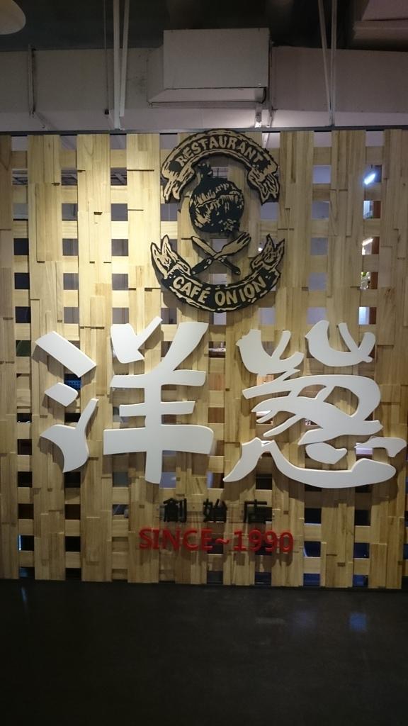 (食記)洋蔥CAFE ONION進駐桃園遠東百貨,吃大餐逛大街一舉兩得