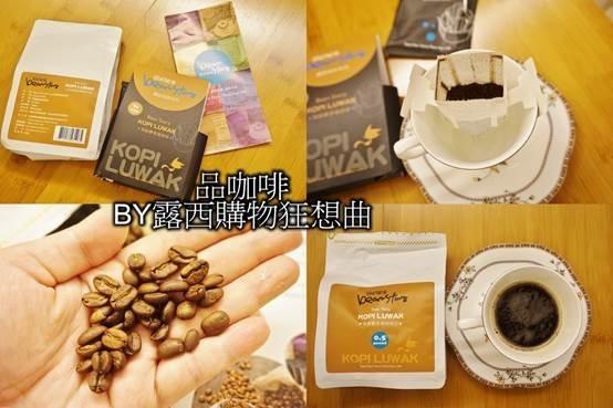 (飲品)精品黑咖啡時代來臨!品咖啡頂級麝香貓咖啡香醇回甘不酸澀,家家都是咖啡廳