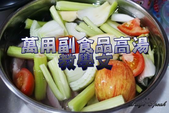 (育兒/教學文)副食品萬用高湯 增強抵抗力 營養滿分的蔬果虱目魚高湯