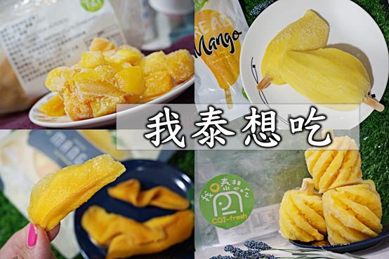 (宅配/水果冰)夏日爽口冰品,【我泰想吃】泰國芒果冰、富萊鳳梨、水仙芒果乾、冷凍芒果丁,不含人工添加物,真正水果冰