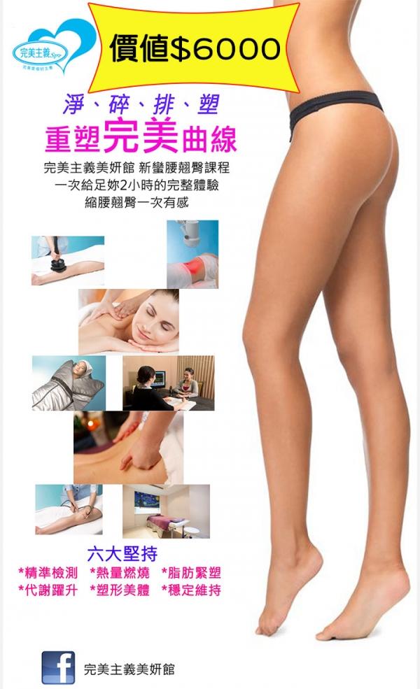 (美容)擺脫水桶腰,女人知己新蠻腰翹臀課程有效打擊體內脂肪