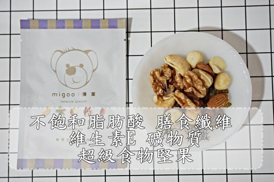 (宅配/伴手禮推薦)彌足珍貴的新鮮珍果 低溫烘焙 堅持原味 對身體有益處的頂級堅果禮盒推薦-migoo彌菓