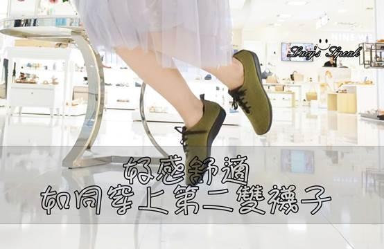 (穿搭)不敗針織風!符合人體力學好穿的第二雙鞋,包覆X輕巧X減壓,葡萄牙進口雅客Arcopedico足弓鞋、休閒鞋