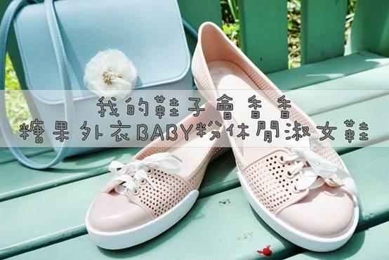 (穿搭/女鞋)糖果外衣的環保機能鞋, ZAXY巴西漾彩鞋舒適防水好穿搭