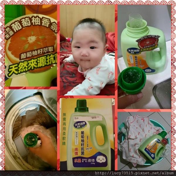 (育兒)孩子貼身衣物的清潔工作交給南僑葡萄柚籽抗菌水晶洗衣用肥皂液體