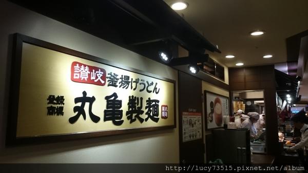 (食記)在嘴裡跳舞的丸龜製麵-來自日本的好味道