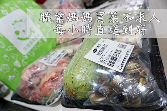 (生鮮蔬果宅配推薦)上班族主婦、職業媽媽買菜不求人,熊媽媽買菜網雙北每小時快速配送
