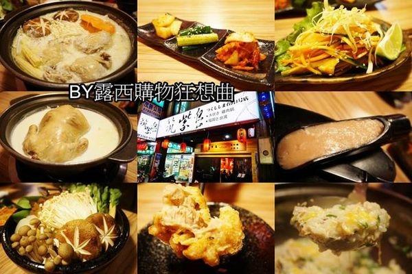 (美食)台北中山區~全雞料理,筑紫島北海道牛奶風味雞肉鍋湯頭濃郁,不鹹不膩,老少咸宜好滋味