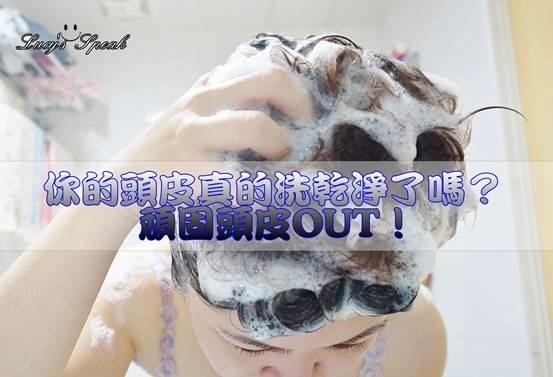 (頭髮)無添加系精油洗髮精,解決頑固頭皮困擾,迎接清新。arin 氧潤高效控油洗髮精使用報告