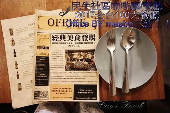 (美食)台北松山/南京三民,Office by mastro民生社區三訪,鍾愛牛排、馬鈴薯泥、酒漬水梨塔