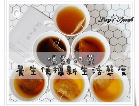 (宅配/茶包)喝對身體好的茶!主題茶飲、草本漢方,LOMOJI樂木集365呵護系列,無中藥味養生茶飲