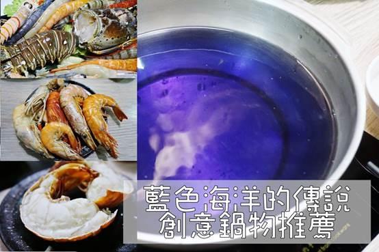 (美食)台北信義五分埔/藍色海洋的傳說,創意鍋物推薦,蝶豆花火鍋、花雕雞火鍋、龍船入鍋,鍋太炫超狂