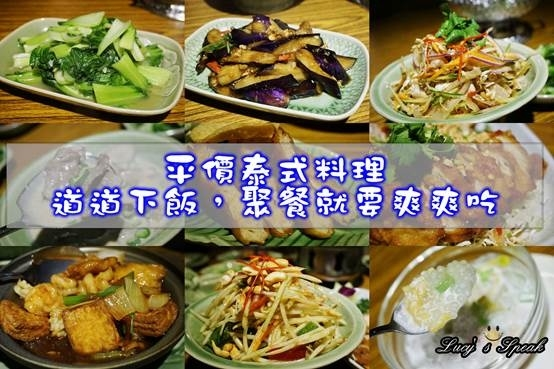 (美食)新北板橋愛買(南雅店)美食特報!平價單點式泰式料理-泰味館,大碗滿意