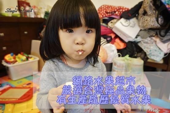 (宅配)網路水果超市,有生產履歷的水果,支持台灣果農,好果鄰居Good Fruit嚴選果物