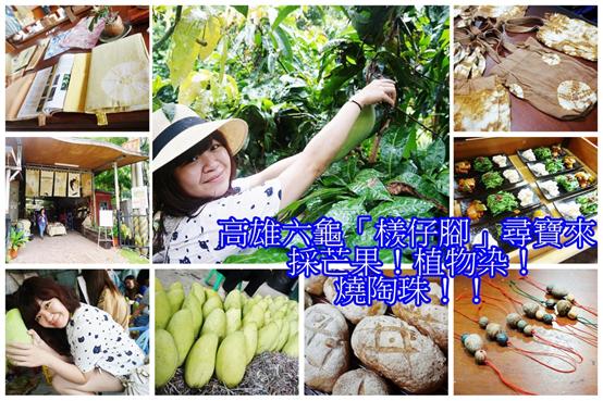 (旅遊)高雄六龜/「檨仔腳」尋寶來,採芒果、燒陶、植物染,有趣手作