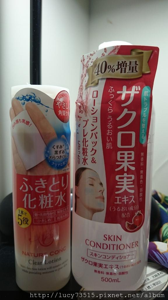 (保養)「NARIS UP~Nature Conc深層潔面化妝水、石榴彈力敷顏化妝水」開價消費、專櫃享受