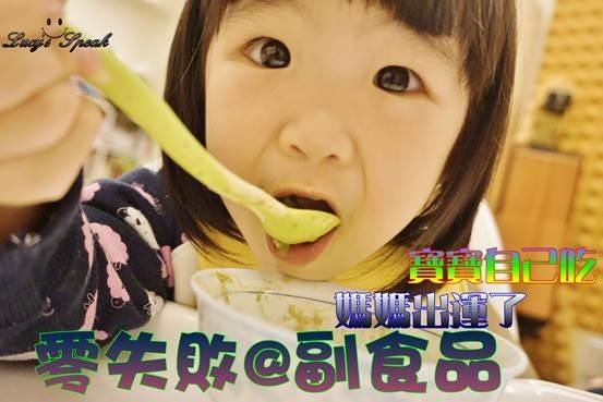 (育兒/副食品)媽媽出運了!不用哄不用拐就會乖乖吃光的諾堡嬰幼兒營養廚房副食品