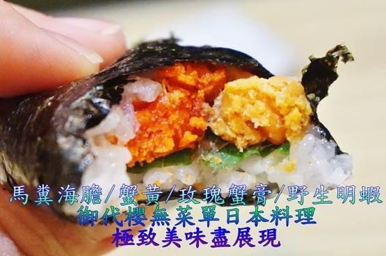 (美食)台北中山/行天宮站無菜單日本料理,御代櫻寿司割烹展現料理極致美味