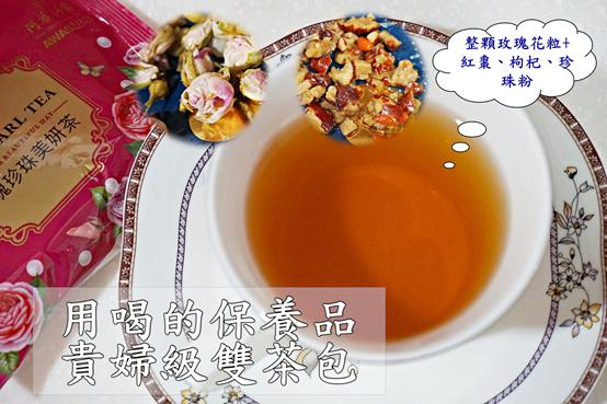 (宅配/茶包)用喝的保養品,完整玫瑰花粒、紅棗、枸杞、珍珠粉添加!補氣 X 美顏 X芬芳,貴婦午茶雙茶包,阿華師玫瑰珍珠美妍茶