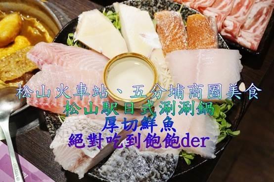 (食記)台北松山火車站、五分埔旁,松山駅日式涮涮鍋厚切鮮魚、活跳海鮮真材實料的美味