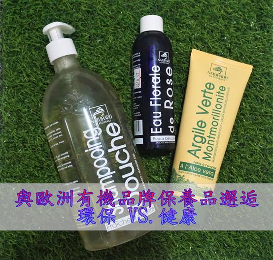(保養)香榭南法NATURADO有機清涼薄荷洗髮沐浴精、有機潔淨蘆薈蒙托泥面膜膏、有機大馬士革玫瑰花水,來自歐洲有機品牌