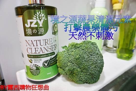 (生活)洗蔬果!有機!環保清潔劑!境之源蔬果清潔元素、浴廁專用清潔元素,天然X溫和X自然