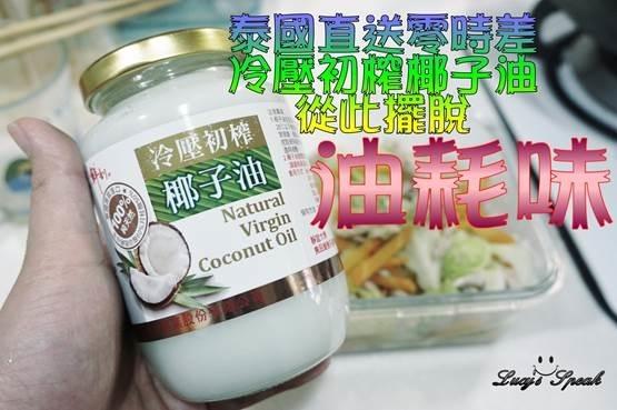(生活/宅配)泰國直送,半天水原裝進口鮮剖100%純天然冷壓初榨椰子油,擺脫油耗味,我家椰油料理