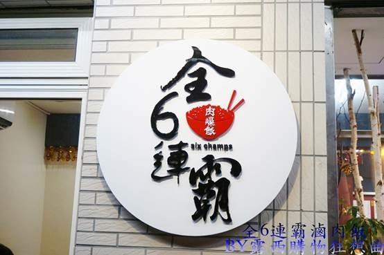 (美食)台北東湖小吃~幸福的樸實好滋味就在全6連霸肉燥飯