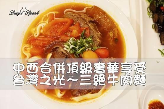 (台北美食)台北東區/捷運忠孝復興站/以三絕:新鮮、簡單、用心做出頂級奢華牛肉麵,Q彈口感令人驚艷-天下三絕牛肉麵
