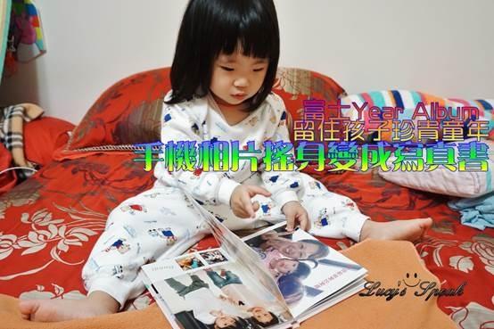 (育兒)留住孩子童年珍貴回憶,富士Year Album將手機珍貴照片變成寫真書