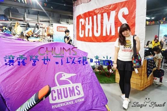 (流行)揮別大嬸味,跟著Boody看世界,【CHUMS】讓露營也可以很時尚