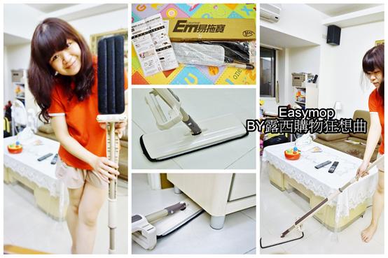 (生活)產後婦女/家庭主婦(夫)/居家清潔不可缺少的Easymop易拖寶360免沾手乾濕雙功能伸縮平板拖把